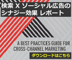 「検索広告×ソーシャル広告 」レポートダウンロード