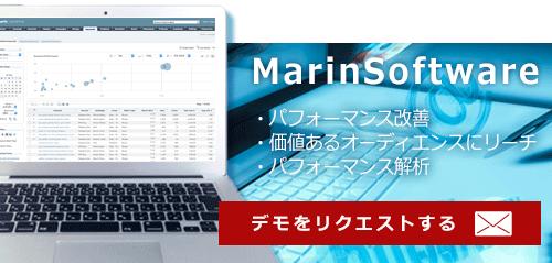 MarinSoftwareデモンストレーションリクエスト