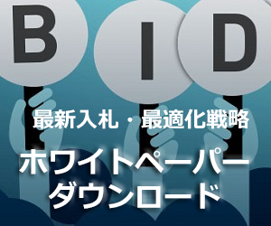 「最新入札・最適化戦略」ホワイトペーパーダウンロード