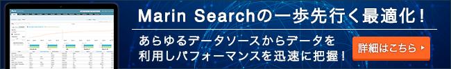 Marin Searchの一歩先行く最適化!あらゆるデータソースからデータを利用しパフォーマンスを迅速に把握!詳細はこちら