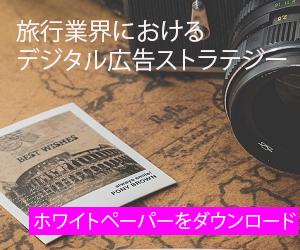 「旅行業界向けデジタル広告ストラテジー 」レポートダウンロード