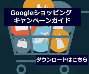 「Googleショッピングガイド 」ホワイトペーパーダウンロード