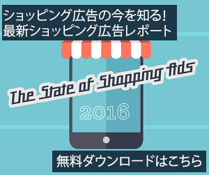 Marinの最新ショッピング広告レポート