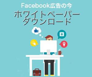 「Facebook広告の今」ホワイトペーパーダウンロード