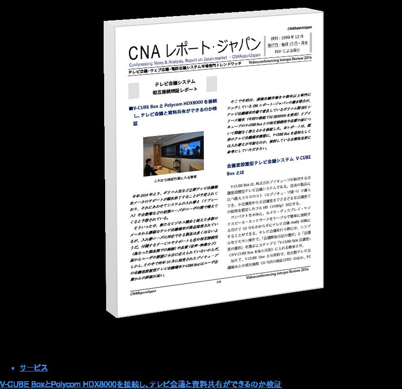 * サービス  V-CUBE BoxとPolycom HDX8000を接続し、テレビ会議と資料共有ができるのか検証