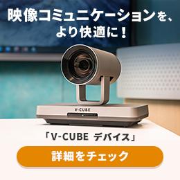V-CUBEデバイス
