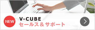 V-CUBE Sales & Support New ログイン