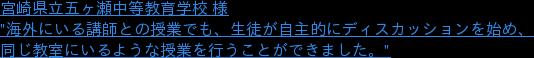 """宮崎県立五ヶ瀬中等教育学校 様 """"海外にいる講師との授業でも、生徒が自主的にディスカッションを始め、 同じ教室にいるような授業を行うことができました。"""""""
