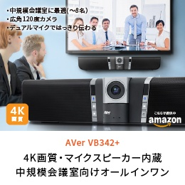 [Amazonで見る]AVerVB342+