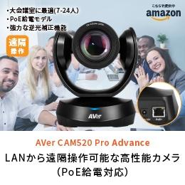 [Amazonで見る]AVerCAM 520 Pro Advance