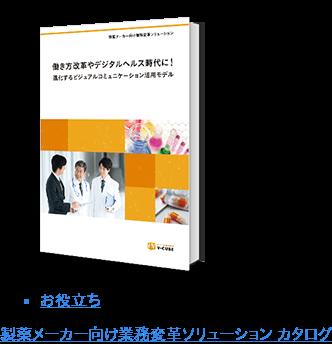 * お役立ち  製薬メーカー向け業務変革ソリューション カタログ