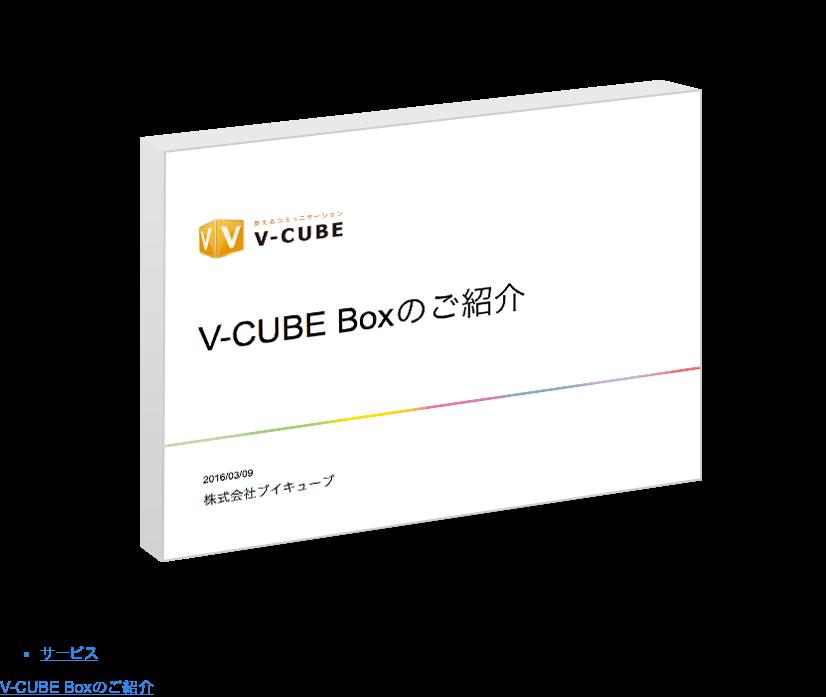 * サービス  V-CUBE Boxのご紹介