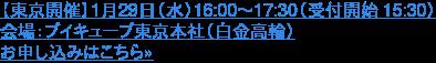 【東京開催】1月29日(水)16:00~17:30(受付開始 15:30)  会場:ブイキューブ東京本社(白金高輪) お申し込みはこちら»