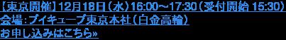 【東京開催】12月18日(水)16:00~17:30(受付開始 15:30)  会場:ブイキューブ東京本社(白金高輪) お申し込みはこちら»