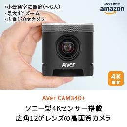 [Amazonで見る]AVerCAM340+