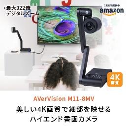 [Amazonで見る]AVerM90UHD