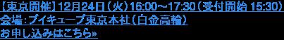 【東京開催】12月24日(火)16:00~17:30(受付開始 15:30)  会場:ブイキューブ東京本社(白金高輪) お申し込みはこちら»