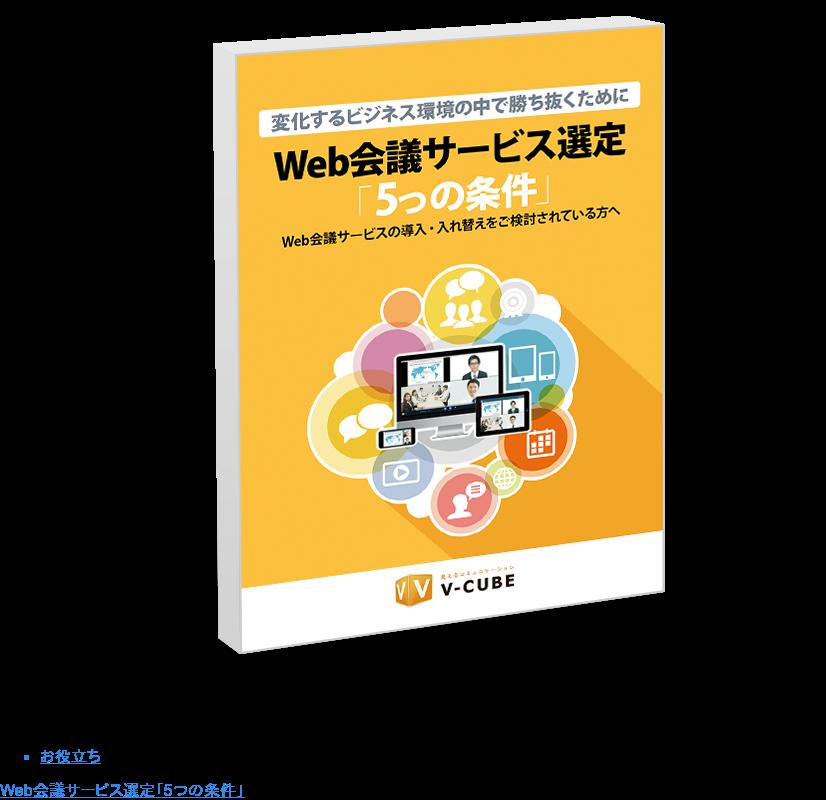 * お役立ち  Web会議サービス選定「5つの条件」