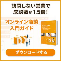 オンライン商談入門ガイド