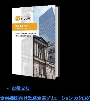 * お役立ち  金融機関向け業務変革ソリューション カタログ