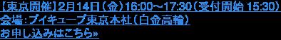 【東京開催】2月14日(金)16:00~17:30(受付開始 15:30)  会場:ブイキューブ東京本社(白金高輪) お申し込みはこちら»