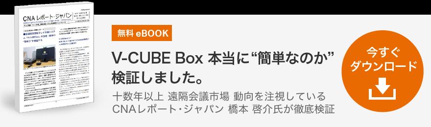 V-CUBE Box 本当に簡単なのか検証しました