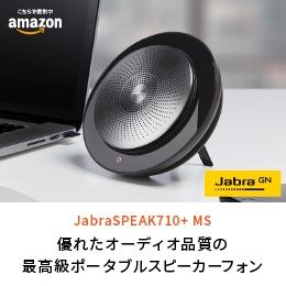 [Amazonで見る]JabraSPEAK 710+ MS