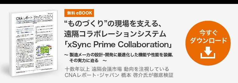 xSync-Prime-Report