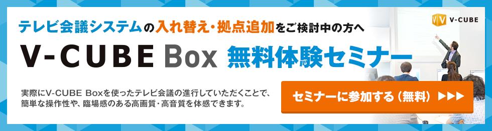 V-CUBE Box 無料体験セミナー