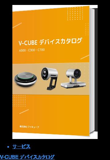 * サービス  V-CUBE デバイスカタログ