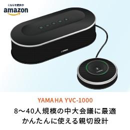 [Amazonで見る]YAMAHA YVC-1000