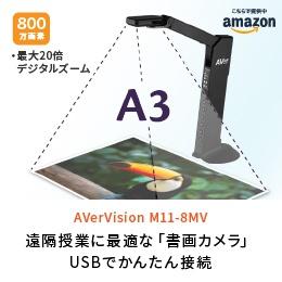 [Amazonで見る]AVerM11-8MV