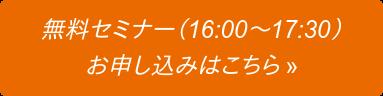 無料セミナー(16:00~17:30) お申し込みはこちら »