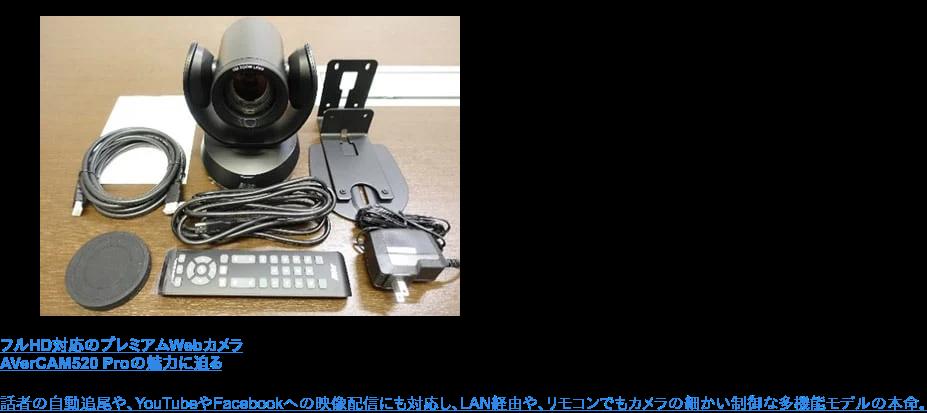 フルHD対応のプレミアムWebカメラ AVerCAM520 Proの魅力に迫る  話者の自動追尾や、YouTubeやFacebookへの映像配信にも対応し、LAN経由や、リモコンでもカメラの細かい制御な多機能モデルの本命。