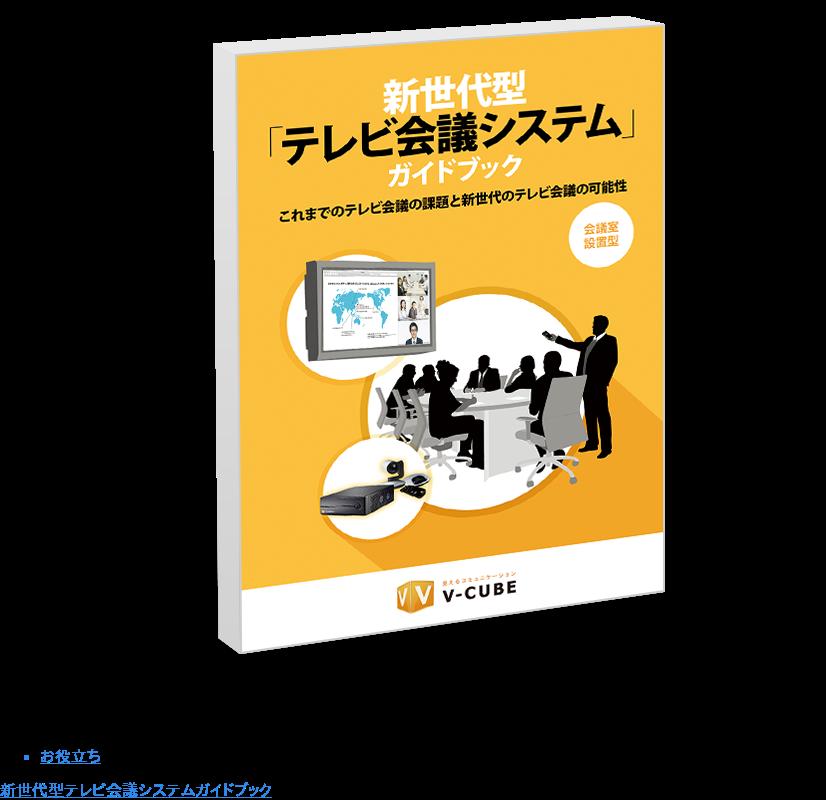 * お役立ち  新世代型テレビ会議システムガイドブック