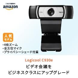 [Amazonで見る]LogicoolC930e