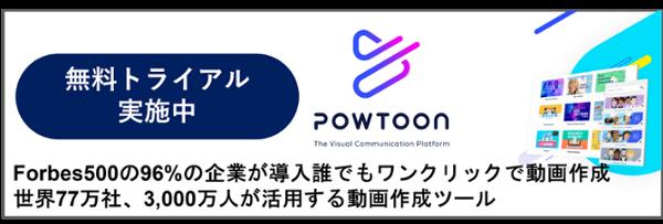 Powtoon_Blog_banner1