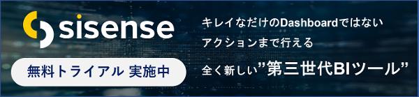 Sisense_Blog_banner1
