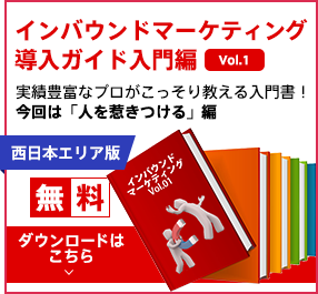 インバウンドマーケティング 導入ガイド入門編vol.1