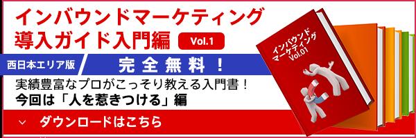 インバウンドマーケティング導入ガイド入門編Vol.1
