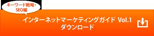 インターネットマーケティングガイド Vol.1 〜キーワード戦略・SEO編〜 ダウンロード