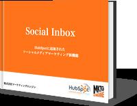 Socil Inbox 機能概要 eBook