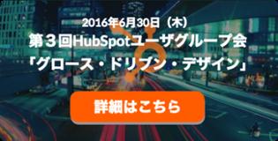 HubSpot User Group Tokyo