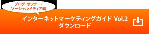 インターネットマーケティングガイド Vol.2 ブログ・オファー・ソーシャルメディア編 ダウンロード