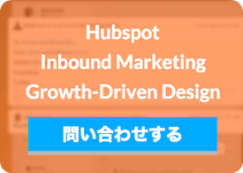 HubSpot Inbound Marketing Inquiry