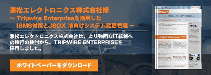 ユーザー事例:兼松エレクトロニクス株式会社