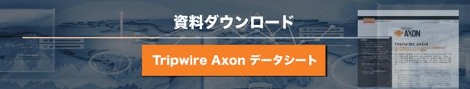 Tripwire Axon データシート ダウンロード