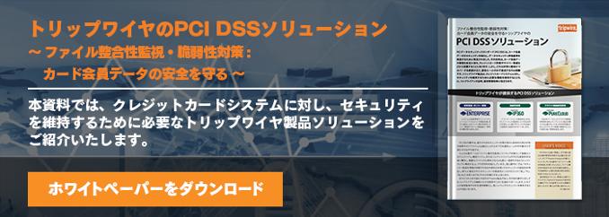 トリップワイヤのPCI DSSソリューション