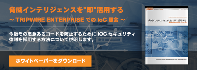TRIPWIRE ENTERPRISEでのIoC照会