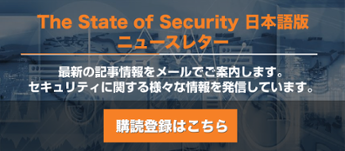 The State of Security 日本語版 ニュースレター